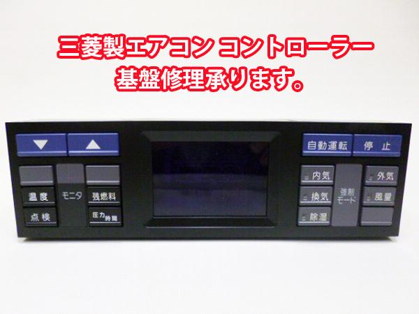三菱製 エアコン コントローラー基盤修理承ります。