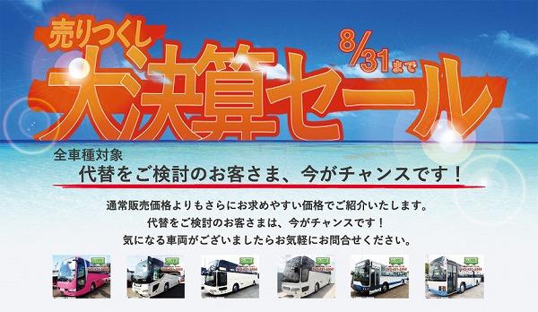 富士サンケイトレードの大決算セール!