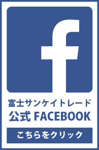 富士サンケイトレードのフェイスブック