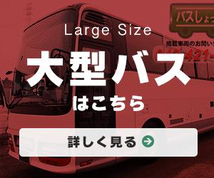 中古大型バス