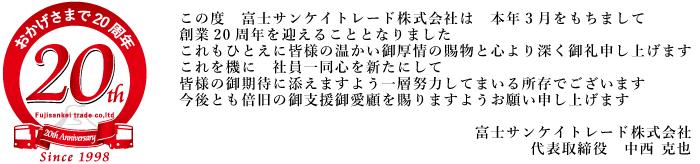 富士サンケイトレード 創業20周年