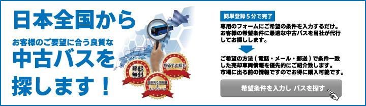 日本全国 ご希望のバス探します